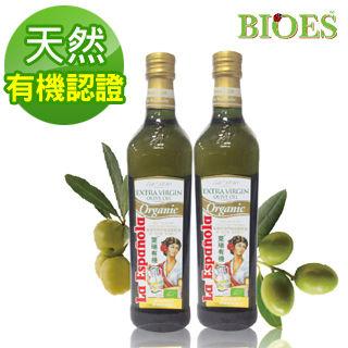 【囍瑞 BIOES】 萊瑞有機初榨冷壓特級100%純橄欖油(750m-2入)