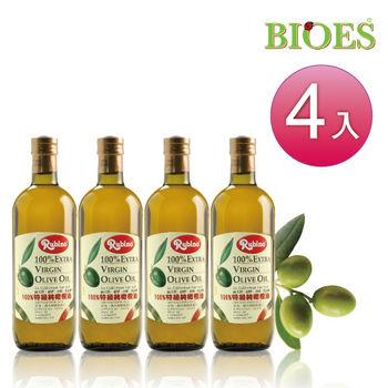 【囍瑞BIOES】 魯賓特級冷壓100%純橄欖油(1000ml-4入)