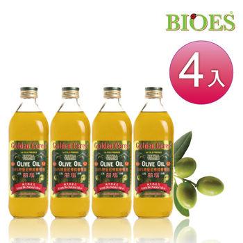 【囍瑞BIOES】特級冷壓 100% 純橄欖油(1000ml-4入)