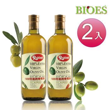 【囍瑞BIOES】 魯賓特級冷壓100%純橄欖油 (1000ml-2入)