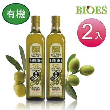 【囍瑞BIOES】 蘿曼利有機冷壓100%特級純橄欖油【750ml-2入】