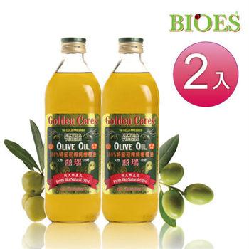 【囍瑞BIOES】 特級冷壓 100% 純橄欖油(1000ml-2入)