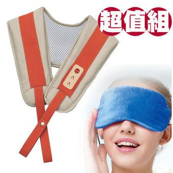 超值組合↘聲寶SAMPO-肩頸按摩器ME-D1304L+舒壓熱敷眼罩FBFG-D13