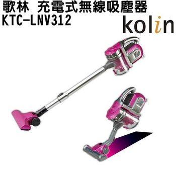 【Kolin歌林】充電式無線吸塵器KTC-LNV312