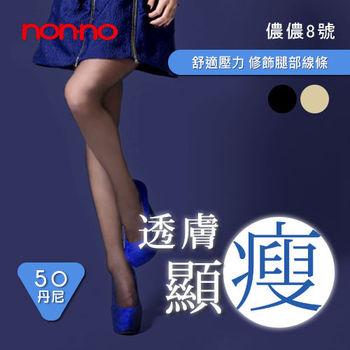 【儂儂nonno】50D顯瘦透膚褲襪3雙/組