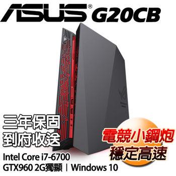 【ASUS華碩】G20CB i7-6700HQ 16G記憶體 128GSSD+1TB硬碟 GTX960 2G獨顯 Win10 電競級桌上型電腦(G20CB-0051A670GXT)