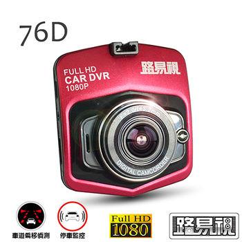 【路易視】76D 獨家輕盈耀眼紅 FHD1080P 超廣角 行車紀錄器(贈8G)