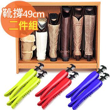 【佶之屋】伸縮長靴子鞋撐器 49cm 一雙(2件)