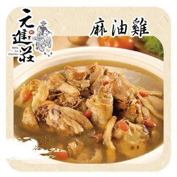元進莊 麻油雞(1200g/盒)