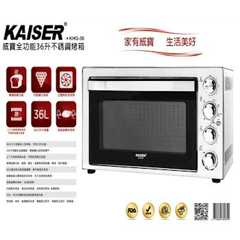 【威寶Kaiser】全功能36升不銹鋼烤箱-KHG-36