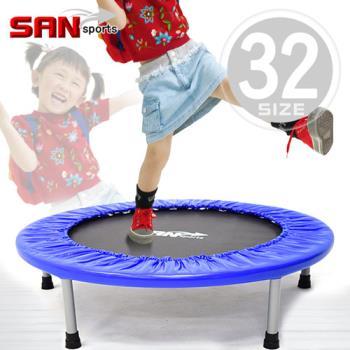 【SAN SPORTS 】32吋彈跳床81cm