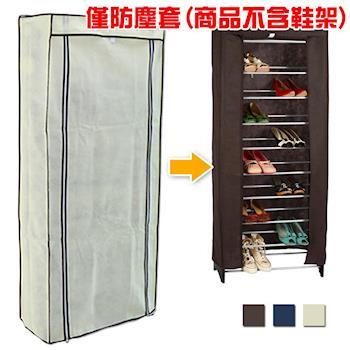 【LIFECODE】防塵套-米白/咖啡2色可選(可調式十層鞋架專用)