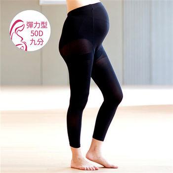 【公主童襪Princesstights】MIT超細纖維九分孕婦褲襪- 50D