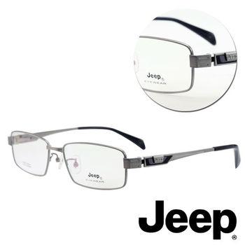 【JEEP】鈦金屬方框銀色光學眼鏡(8010-C3)