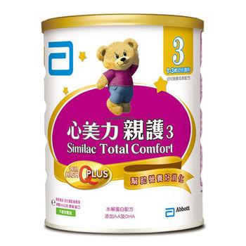 亞培 心美力親護3號(820公克x2罐)