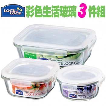 【樂扣樂扣】彩色生活-耐熱玻璃保鮮盒-3件組(LLG445SP3-04)