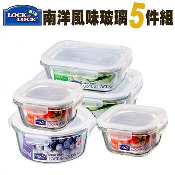【樂扣樂扣】南洋風味-耐熱玻璃保鮮盒-5件組(LLG445SP5-01)