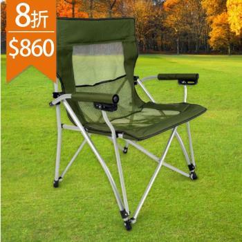 【LIFECODE】雅仕加寬折疊扶手椅 (綠色)  折疊椅/休閒椅/導演椅