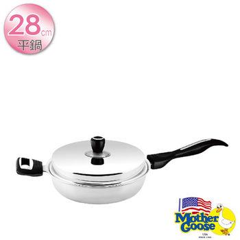 美國鵝媽媽 Mother Goose 凱特複合金導磁不鏽鋼平底鍋(28cm)