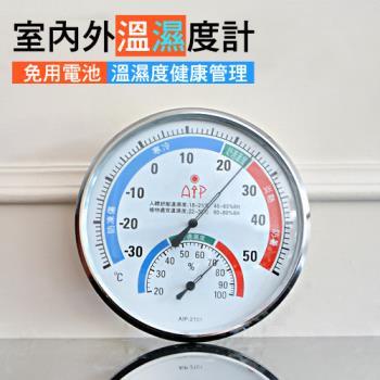 室內/外溫濕度計