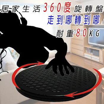 【台灣製造】居家生活360度旋轉盤(耐重80KG)25cm