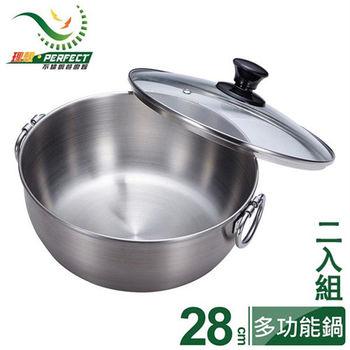 【台灣理想PERFECT】頂級304不鏽鋼品味多功能炸/煮/湯鍋-28CM (兩入組)