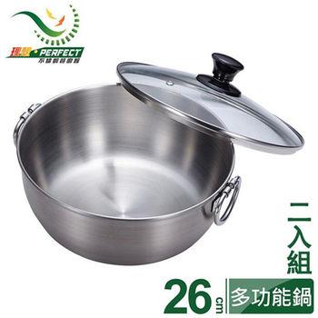 【台灣理想PERFECT】頂級304不鏽鋼品味多功能炸/煮/湯鍋-26CM (兩入組)