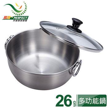 【台灣理想PERFECT】頂級304不鏽鋼品味多功能炸/煮/湯鍋-26CM