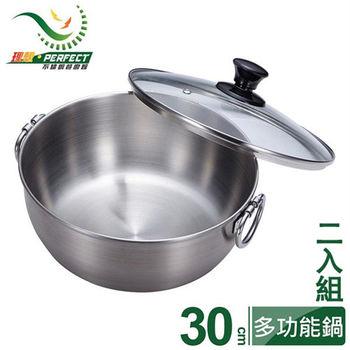 【台灣理想PERFECT】頂級304不鏽鋼品味多功能炸/煮/湯鍋-30CM (兩入組)