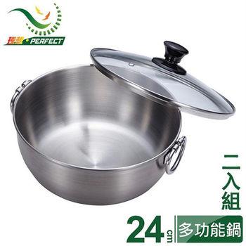 【理想PERFECT】304不鏽鋼品味多功能鍋(兩入組)24CM