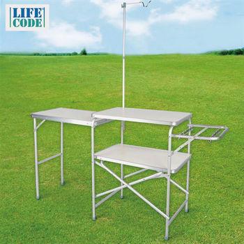 【LIFECODE】新款鋁合金折疊野餐料理桌-附燈架