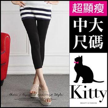 【Kitty 大美人】中大尺碼 超百搭莫代爾七分褲3XL(#T2)