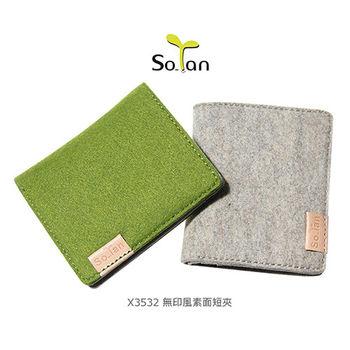 【SoTan 素然主張】X3532 無印風素面短夾 環保材質 皮夾