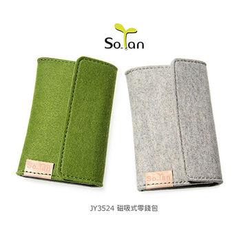 【SoTan 素然主張】JY3524 磁吸式零錢包 環保材質
