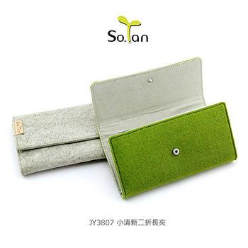 【SoTan 素然主張】JY3807 小清新二折長夾 環保材質 皮夾 手拿包