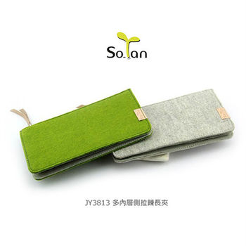 【SoTan 素然主張】JY3813 多內層側拉鍊長夾 環保材質 皮夾 手拿包