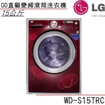 夜-出清LG 樂金 WD-S15TRC DD直驅變頻 蒸氣滾筒洗脫烘洗衣機 15公斤