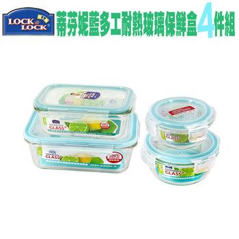 【樂扣樂扣】蒂芬妮藍多工-耐熱玻璃保鮮盒-4件組(LLG445BESP4-01)