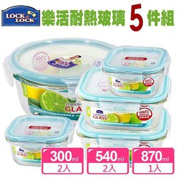 【樂扣樂扣】時尚蒂芬妮藍-耐熱玻璃保鮮盒-5件組(LLG855BESP5-01)
