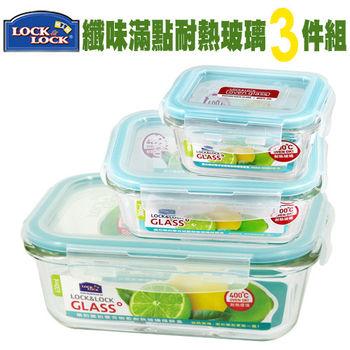 【樂扣樂扣】纖味滿點-耐熱玻璃保鮮盒-3件組(LLG428BESP3-02)