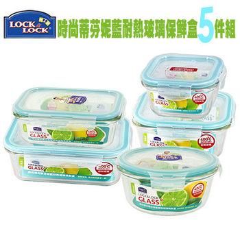 【樂扣樂扣】時尚蒂芬妮藍-耐熱玻璃保鮮盒-5件組(LLG445BESP5-02)