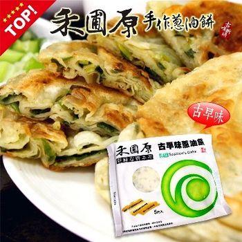 禾圃原 古早味蔥油餅(100g/片/5入)