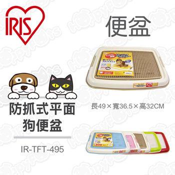 【日本IRIS】防抓平面狗便盆 IR-TFT-495(茶色)-犬用