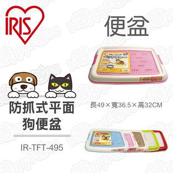 【日本IRIS】防抓平面狗便盆 IR-TFT-495(桃色)-犬用