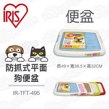 【日本IRIS】防抓平面狗便盆 IR-TFT-495(青色)-犬用