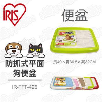 【日本IRIS】防抓平面狗便盆 IR-TFT-495(綠色)-犬用