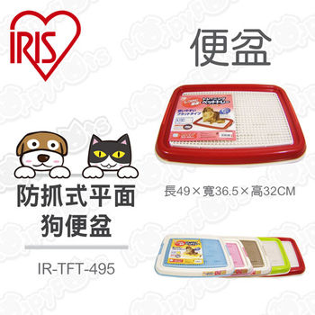 【日本IRIS】防抓平面狗便盆 IR-TFT-495(紅色)-犬用