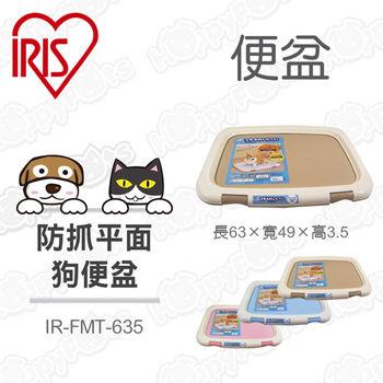 【日本IRIS】平面狗便盆 IR-FMT-635(茶色)-犬用