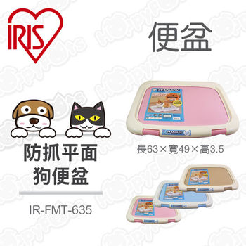 【日本IRIS】平面狗便盆 IR-FMT-635(桃色)-犬用
