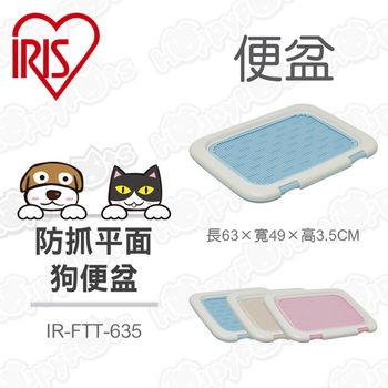 【日本IRIS】防抓平面狗便盆 IR-FTT-635(青色)-犬用